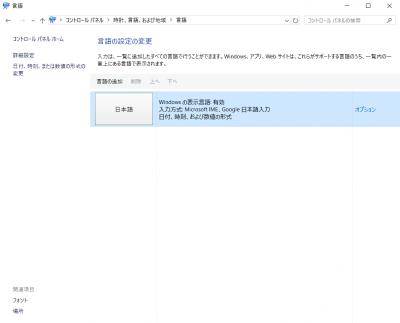 GoogleIME_3.png