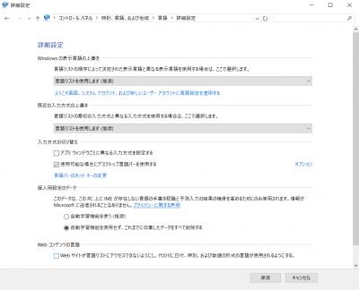 GoogleIME_4.png